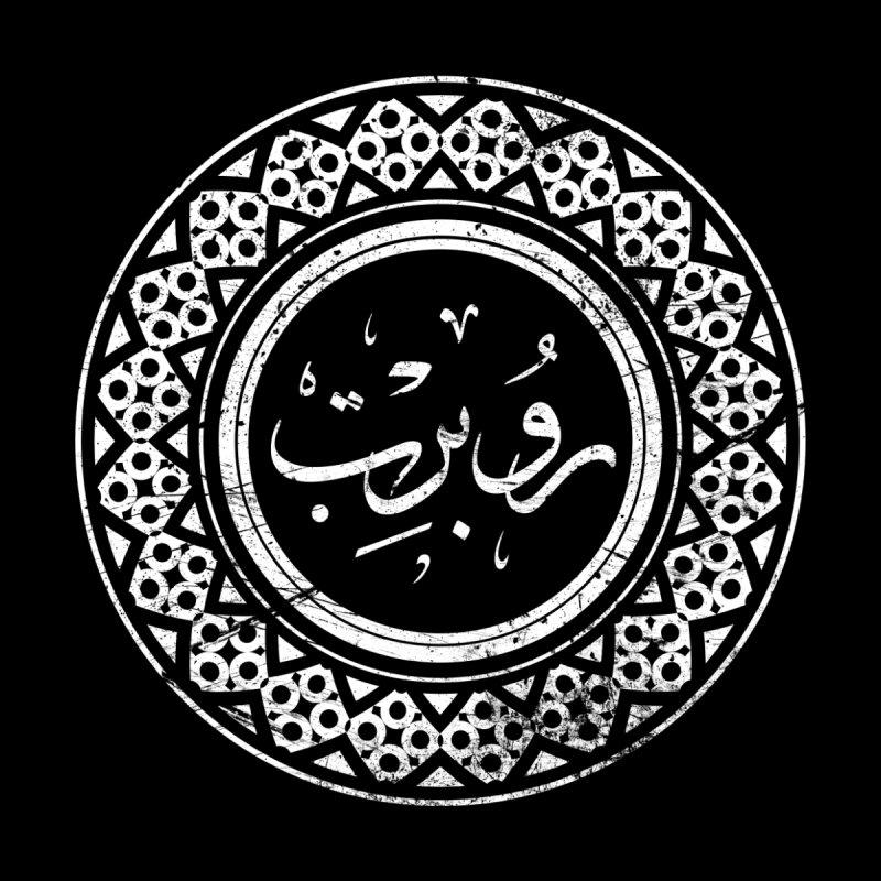Robert - Name In Arabic by 1337designs's Artist Shop