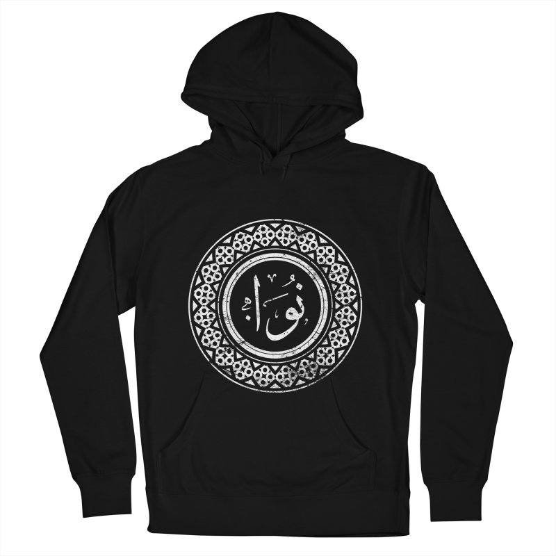 Noah - Name In Arabic Women's Pullover Hoody by 1337designs's Artist Shop