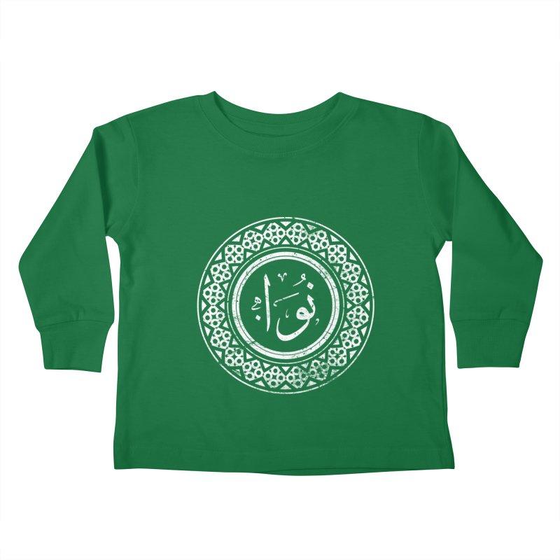 Noah - Name In Arabic Kids Toddler Longsleeve T-Shirt by 1337designs's Artist Shop