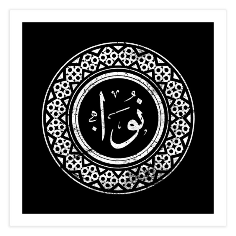 Noah - Name In Arabic Home Fine Art Print by 1337designs's Artist Shop