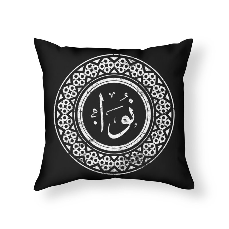 Noah - Name In Arabic Home Throw Pillow by 1337designs's Artist Shop