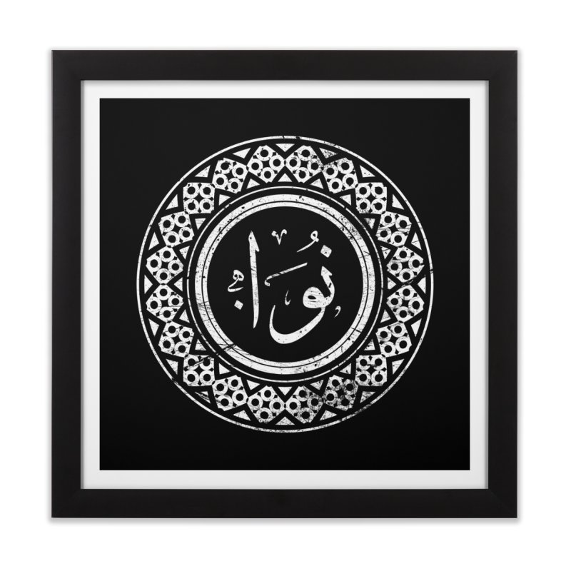 Noah - Name In Arabic Home Framed Fine Art Print by 1337designs's Artist Shop