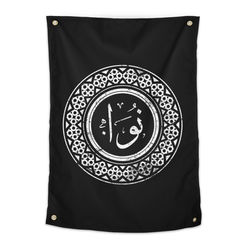 Noah - Name In Arabic Home Tapestry by 1337designs's Artist Shop