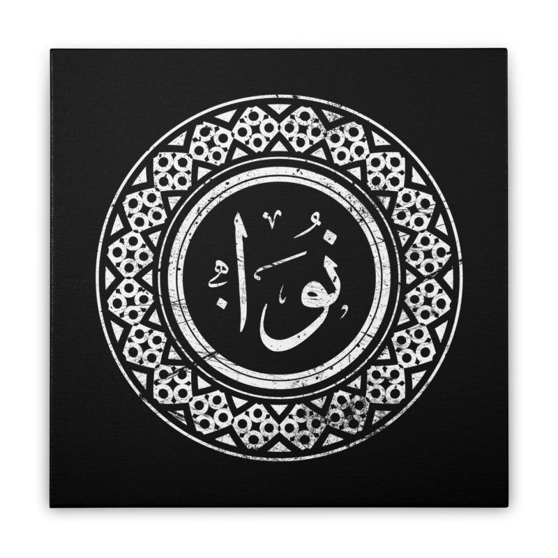 Noah - Name In Arabic Home Stretched Canvas by 1337designs's Artist Shop
