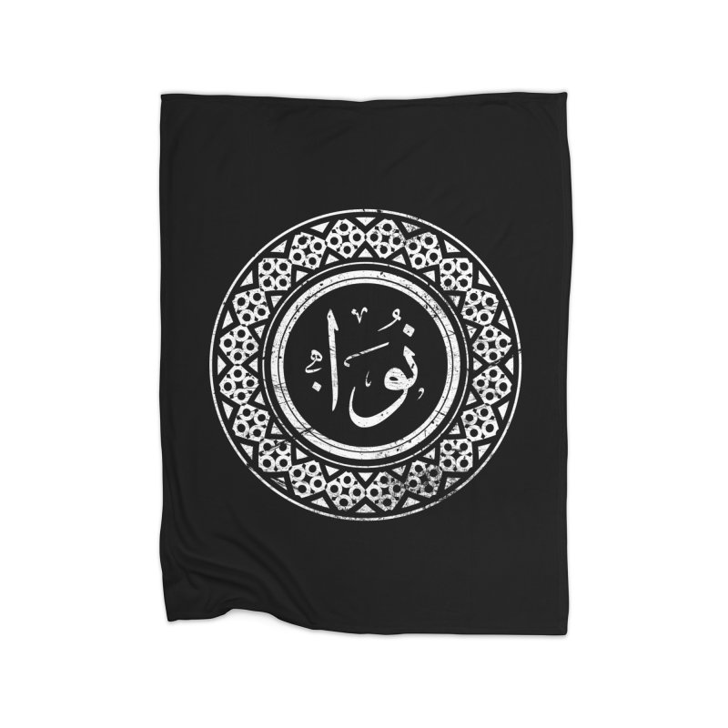 Noah - Name In Arabic Home Blanket by 1337designs's Artist Shop