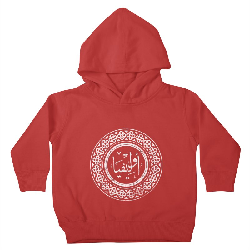 Olivia - Name In Arabic Kids Toddler Pullover Hoody by 1337designs's Artist Shop