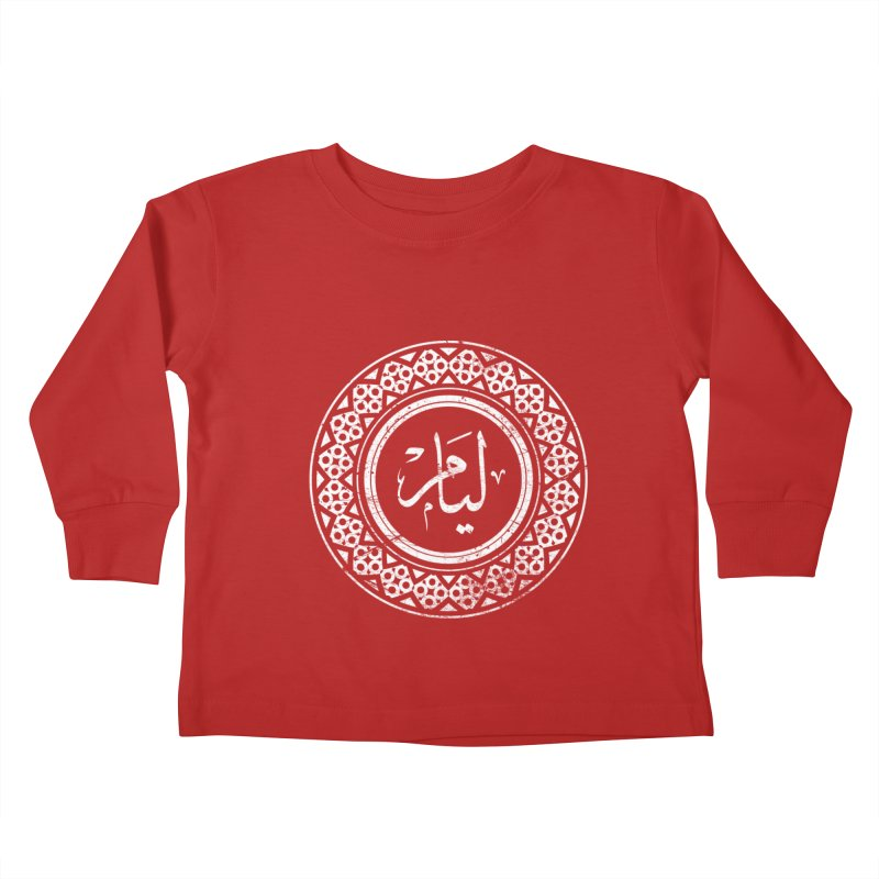 Liam - Name In Arabic Kids Toddler Longsleeve T-Shirt by 1337designs's Artist Shop