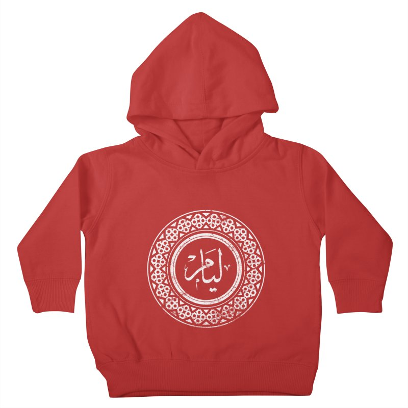 Liam - Name In Arabic Kids Toddler Pullover Hoody by 1337designs's Artist Shop