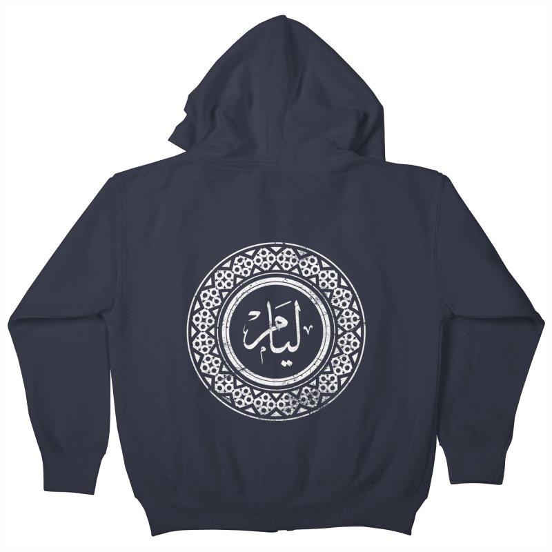 Liam - Name In Arabic Kids Zip-Up Hoody by 1337designs's Artist Shop