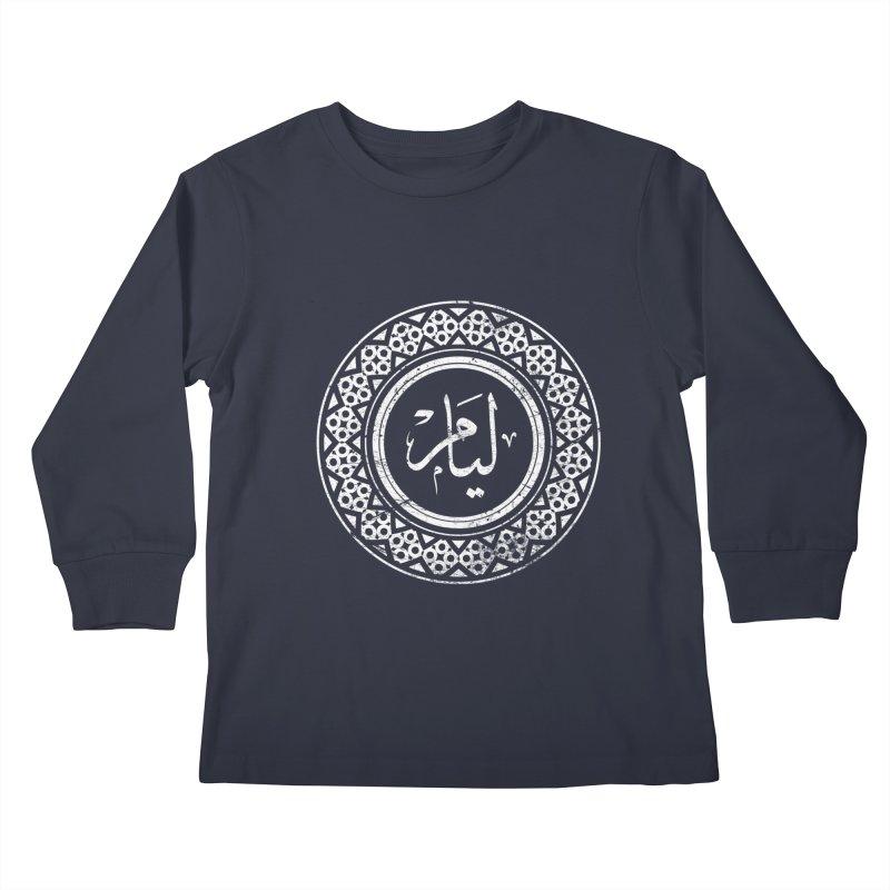 Liam - Name In Arabic Kids Longsleeve T-Shirt by 1337designs's Artist Shop