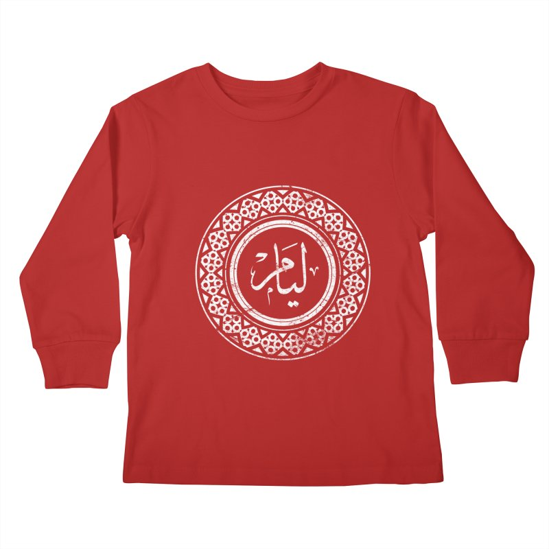 Liam - Name In Arabic Kids Longsleeve T-Shirt by 1337designs's Artist Shop