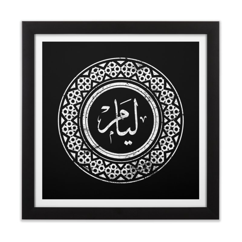 Liam - Name In Arabic Home Framed Fine Art Print by 1337designs's Artist Shop