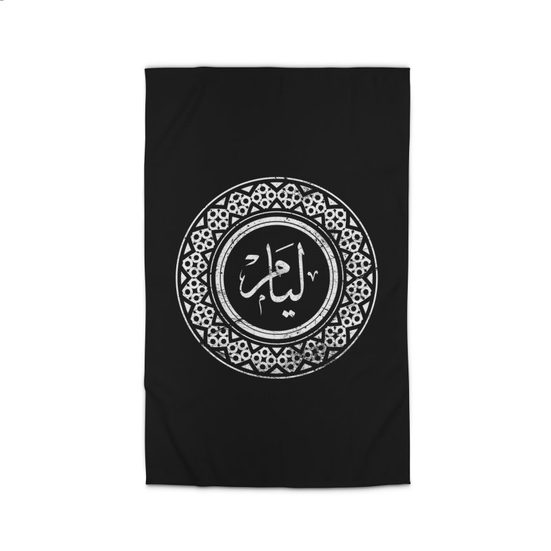 Liam - Name In Arabic Home Rug by 1337designs's Artist Shop