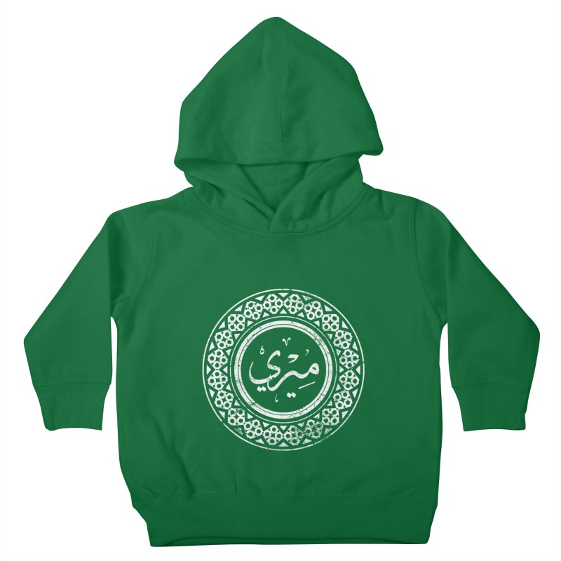 Mary - Name In Arabic Kids Toddler Pullover Hoody by 1337designs's Artist Shop