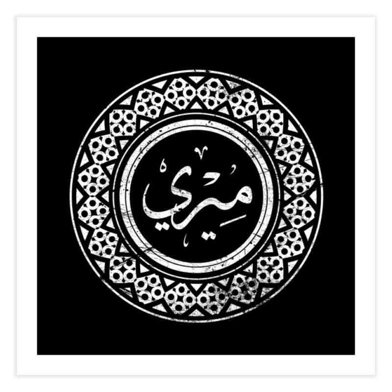 Mary - Name In Arabic Home Fine Art Print by 1337designs's Artist Shop
