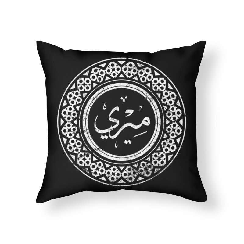 Mary - Name In Arabic Home Throw Pillow by 1337designs's Artist Shop