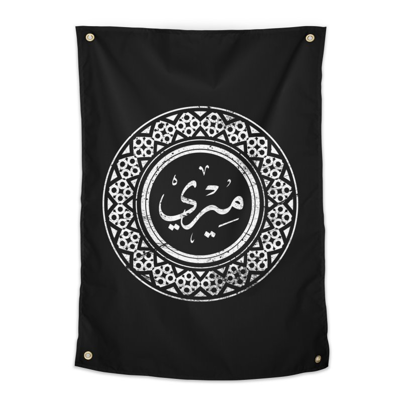 Mary - Name In Arabic Home Tapestry by 1337designs's Artist Shop