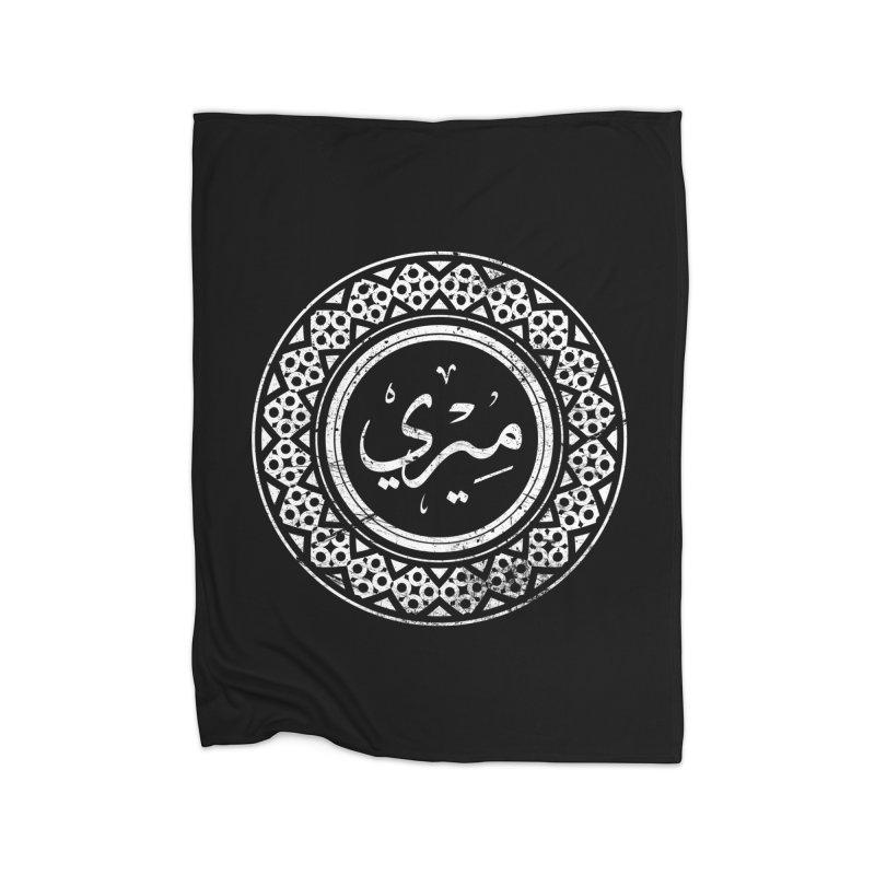 Mary - Name In Arabic Home Blanket by 1337designs's Artist Shop
