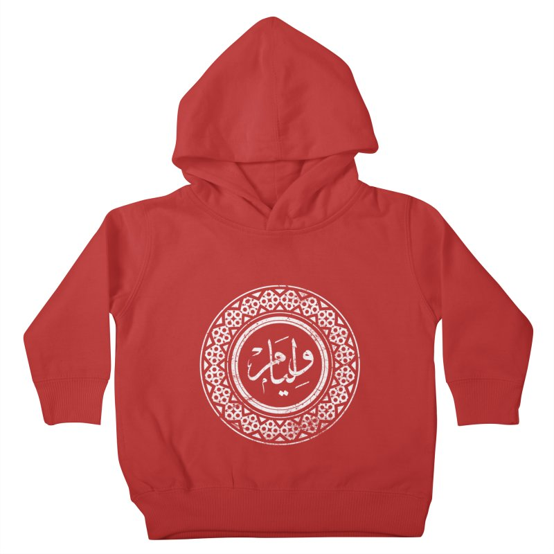 William - Name In Arabic Kids Toddler Pullover Hoody by 1337designs's Artist Shop