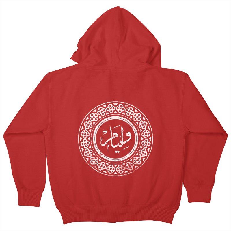 William - Name In Arabic Kids Zip-Up Hoody by 1337designs's Artist Shop