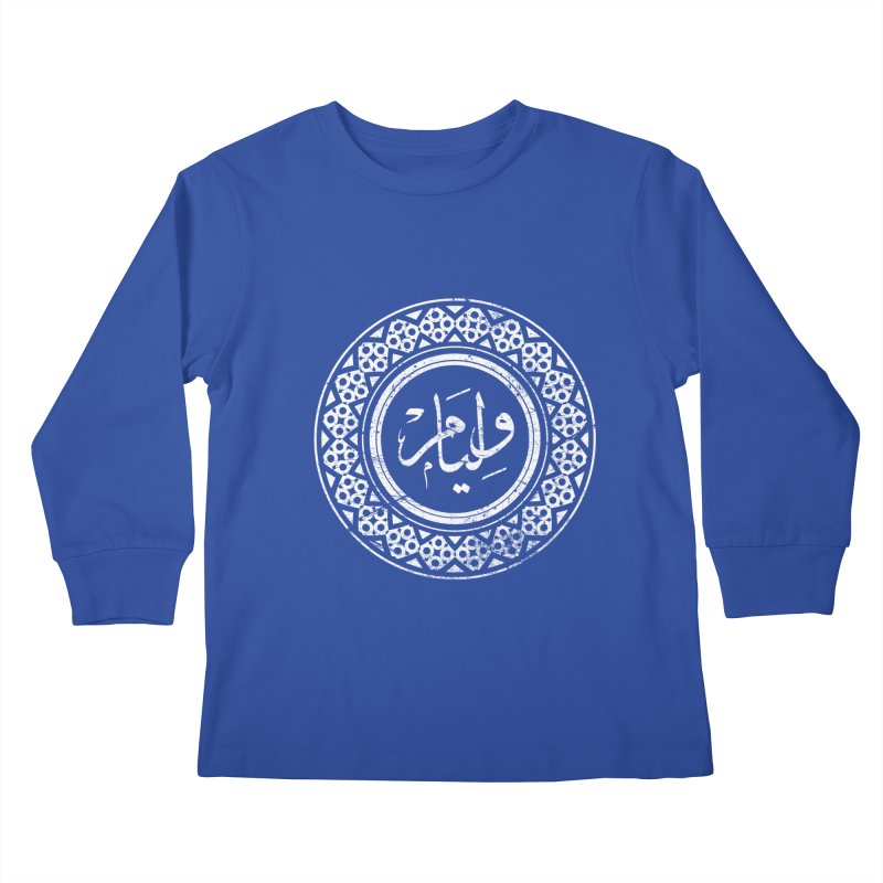 William - Name In Arabic Kids Longsleeve T-Shirt by 1337designs's Artist Shop