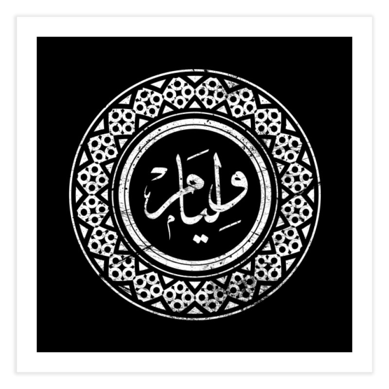 William - Name In Arabic Home Fine Art Print by 1337designs's Artist Shop
