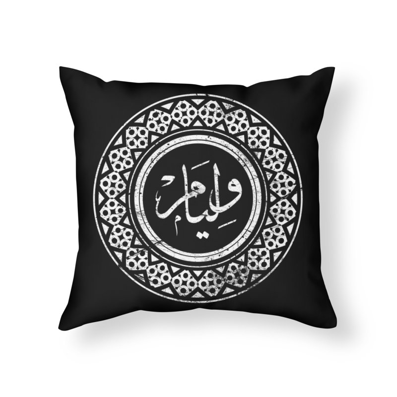 William - Name In Arabic Home Throw Pillow by 1337designs's Artist Shop