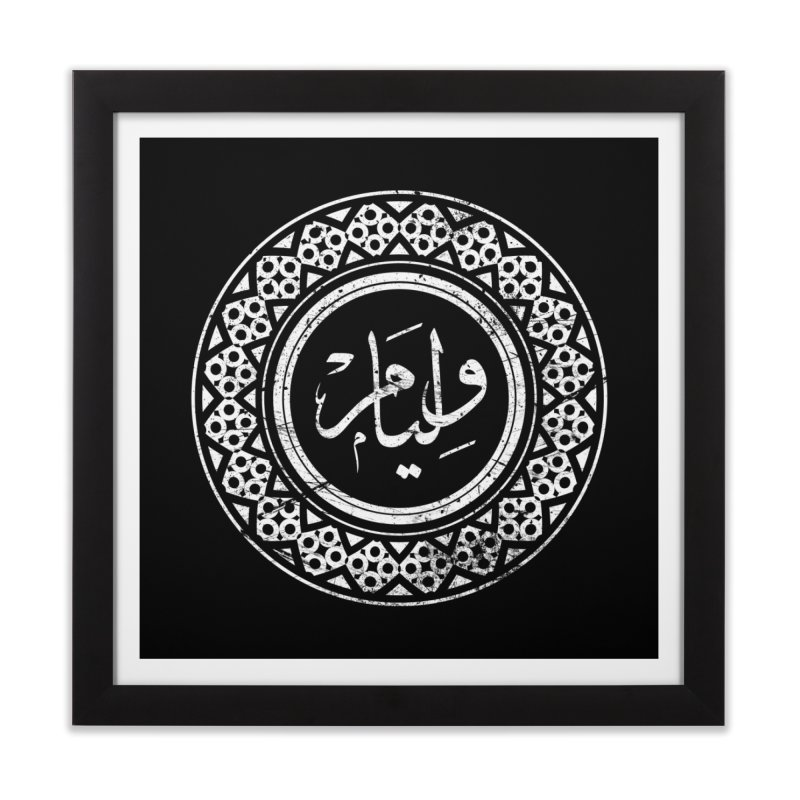 William - Name In Arabic Home Framed Fine Art Print by 1337designs's Artist Shop