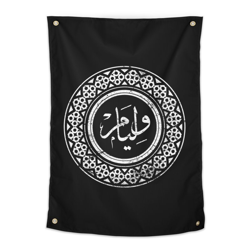 William - Name In Arabic Home Tapestry by 1337designs's Artist Shop