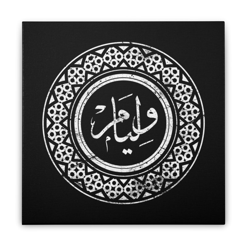 William - Name In Arabic Home Stretched Canvas by 1337designs's Artist Shop