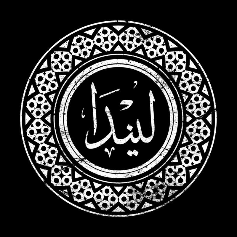 Linda - Name In Arabic by 1337designs's Artist Shop