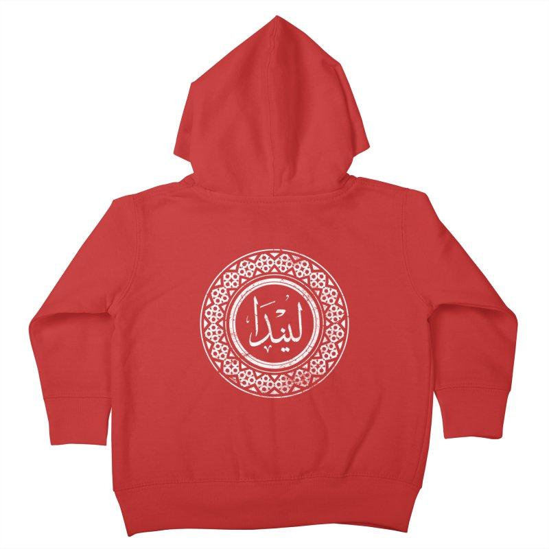 Linda - Name In Arabic Kids Toddler Zip-Up Hoody by 1337designs's Artist Shop
