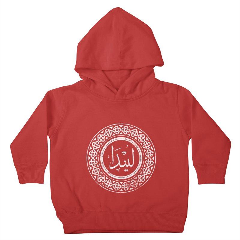 Linda - Name In Arabic Kids Toddler Pullover Hoody by 1337designs's Artist Shop