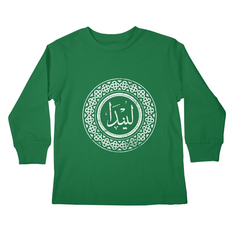 Linda - Name In Arabic Kids Longsleeve T-Shirt by 1337designs's Artist Shop