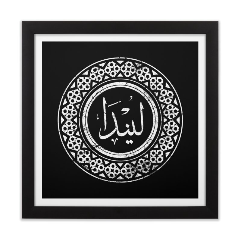 Linda - Name In Arabic Home Framed Fine Art Print by 1337designs's Artist Shop