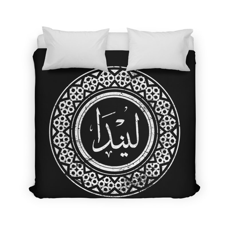 Linda - Name In Arabic Home Duvet by 1337designs's Artist Shop