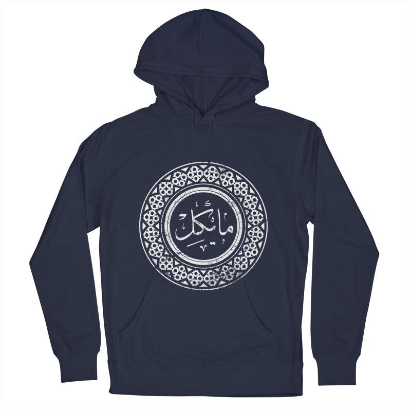 Michael - Name In Arabic Men's Pullover Hoody by 1337designs's Artist Shop