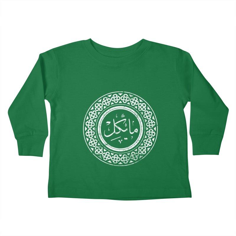 Michael - Name In Arabic Kids Toddler Longsleeve T-Shirt by 1337designs's Artist Shop