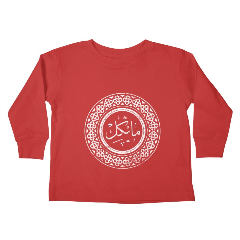 Michael - Name In Arabic Kids Toddler Longsleeve T-Shirt by 1337designs's Artist Shop