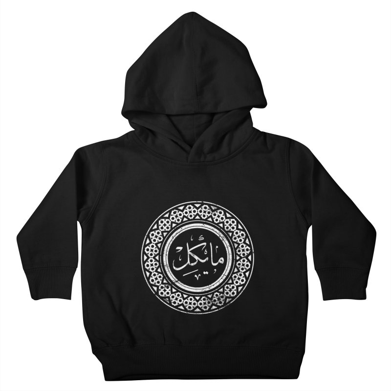 Michael - Name In Arabic Kids Toddler Pullover Hoody by 1337designs's Artist Shop