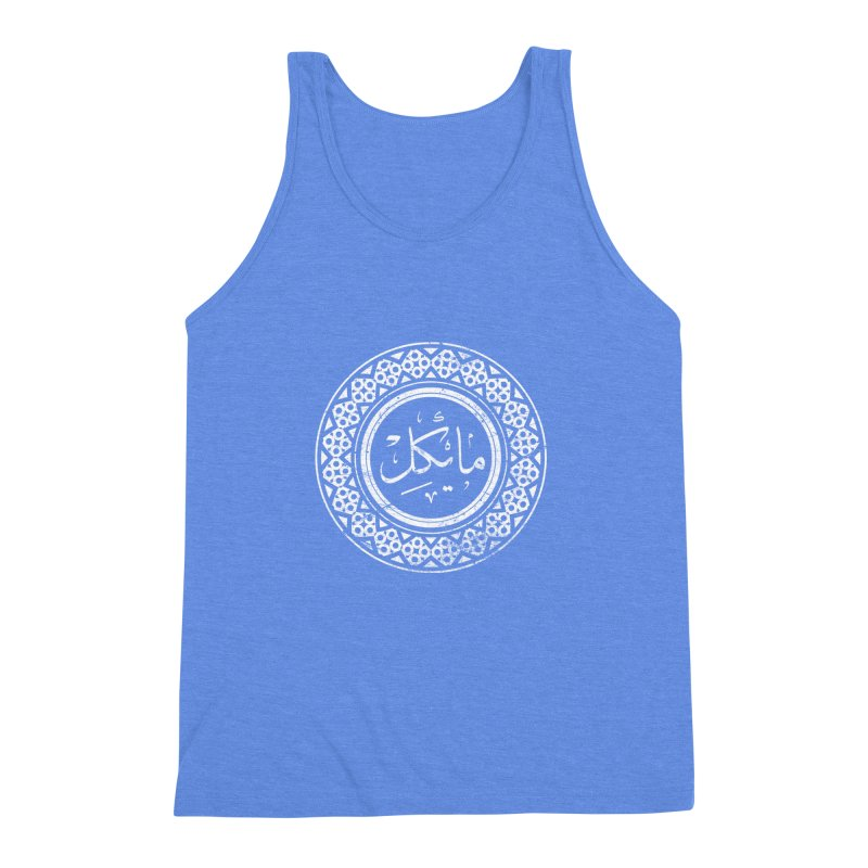 Michael - Name In Arabic Men's Triblend Tank by 1337designs's Artist Shop