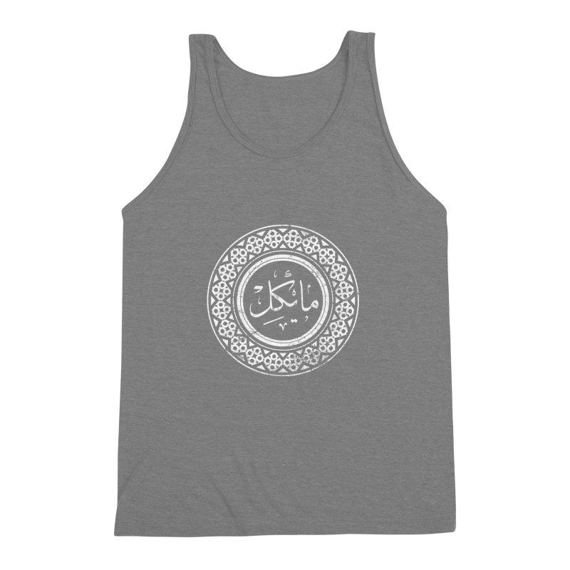 Michael - Name In Arabic Men's Triblend Tank by 1337designs's Artist Shop