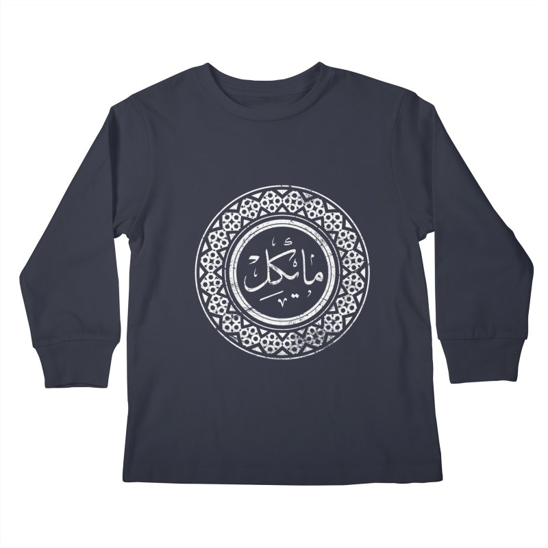 Michael - Name In Arabic Kids Longsleeve T-Shirt by 1337designs's Artist Shop