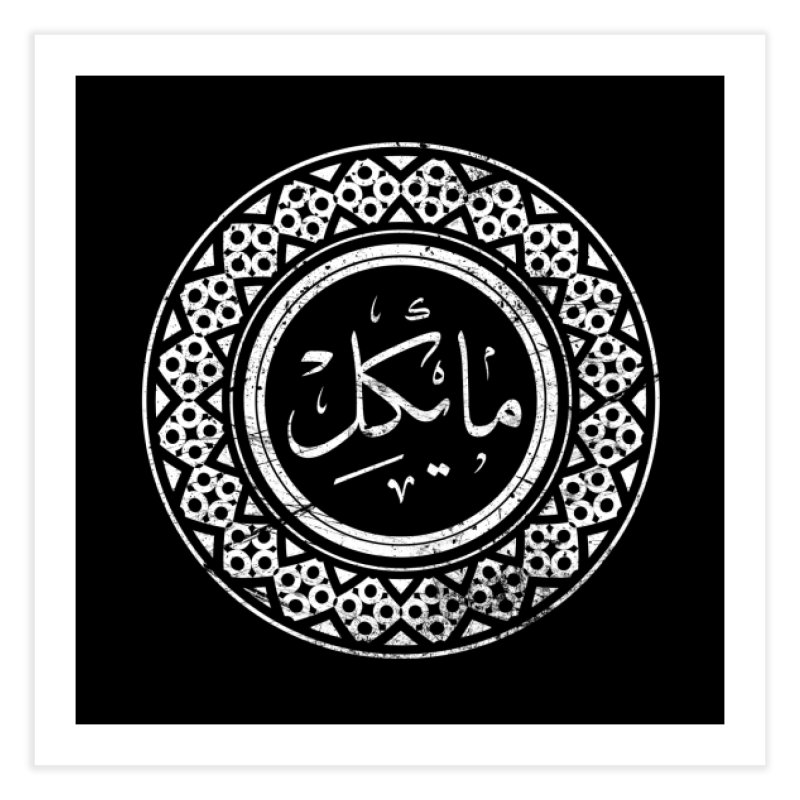 Michael - Name In Arabic Home Fine Art Print by 1337designs's Artist Shop