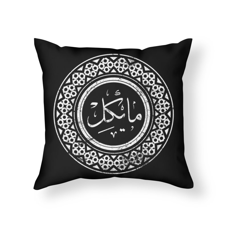 Michael - Name In Arabic Home Throw Pillow by 1337designs's Artist Shop