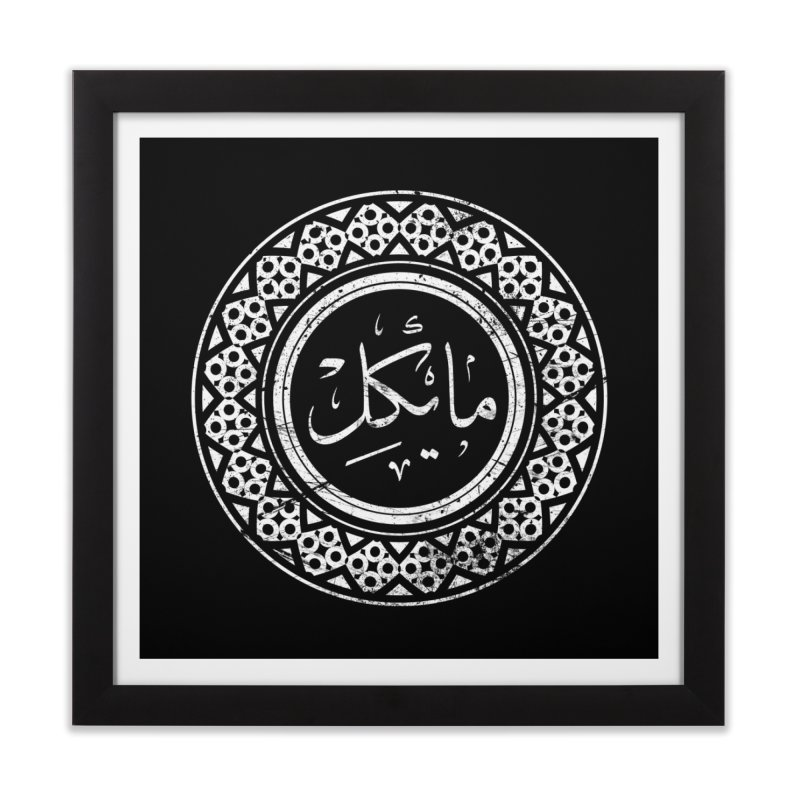 Michael - Name In Arabic Home Framed Fine Art Print by 1337designs's Artist Shop