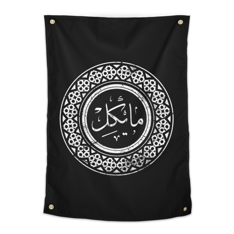Michael - Name In Arabic Home Tapestry by 1337designs's Artist Shop