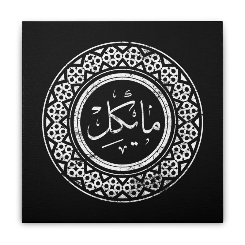 Michael - Name In Arabic Home Stretched Canvas by 1337designs's Artist Shop