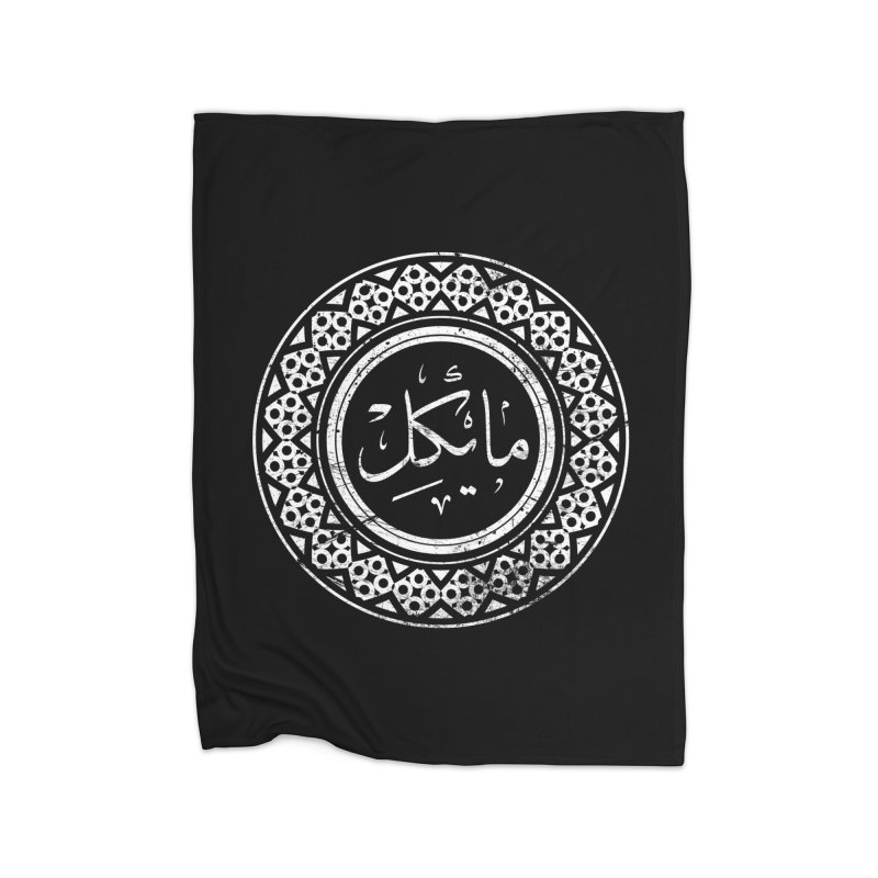Michael - Name In Arabic Home Blanket by 1337designs's Artist Shop