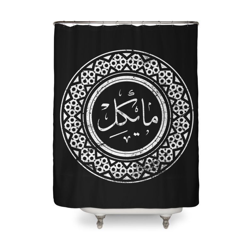 Michael - Name In Arabic Home Shower Curtain by 1337designs's Artist Shop